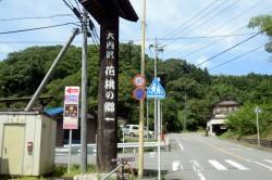花桃の郷看板